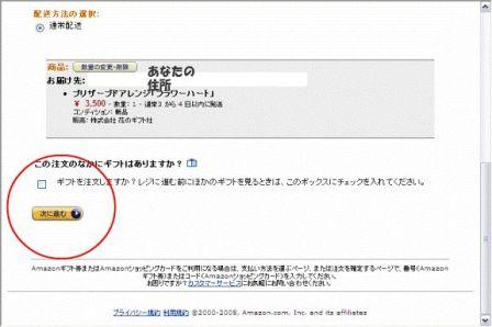 http://www.bishounen.sakura.ne.jp/rails/images/knowledge/279_11_store.jpg