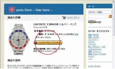 http://www.bishounen.sakura.ne.jp/rails/images/knowledge/279_3_store.jpg