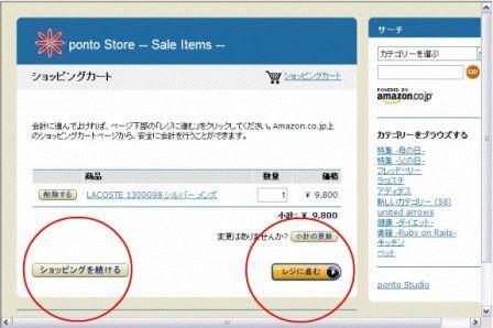 http://www.bishounen.sakura.ne.jp/rails/images/knowledge/279_4_store.jpg