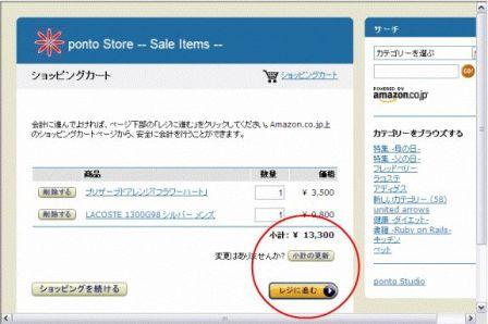 http://www.bishounen.sakura.ne.jp/rails/images/knowledge/279_5_store.jpg