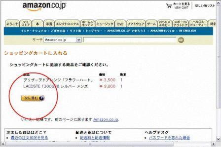 http://www.bishounen.sakura.ne.jp/rails/images/knowledge/279_6_store.jpg